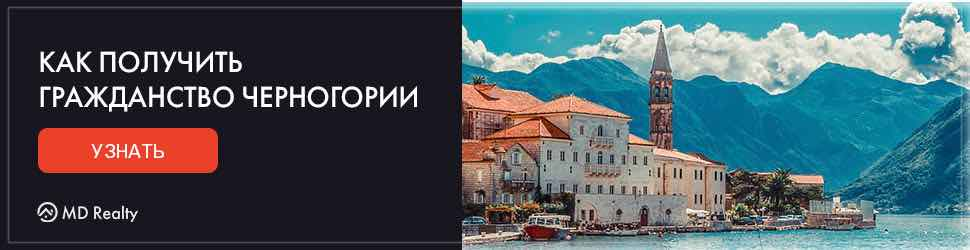 How to obtain citizenship of Montenegro